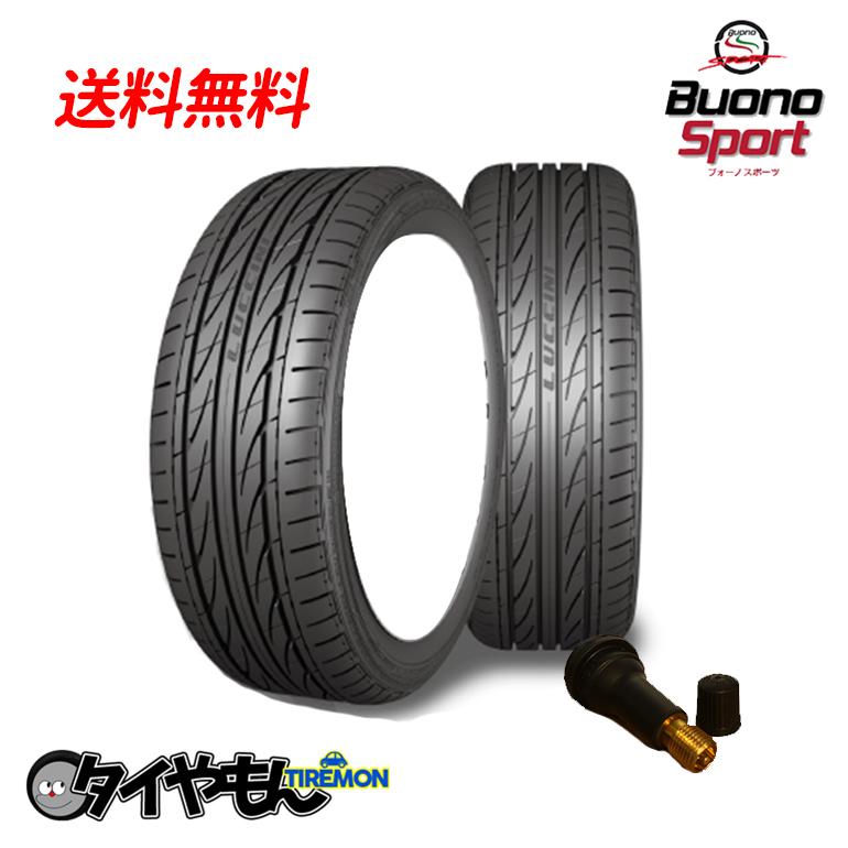 サマータイヤ ルッチーニ ヴォーノスポーツ 205/45R17 新品タイヤ 4本セット価格 205/45-17 バルブセット