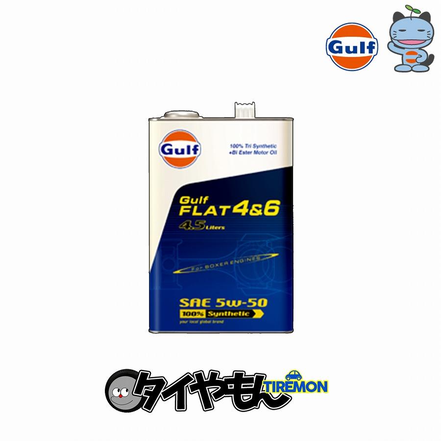 ガルフ GULF エンジンオイル Special Oils スペシャル オイル 100% Synthetic 5W-50 ガルフフラット4&6 スバル水平対向専用 4.5L×3本