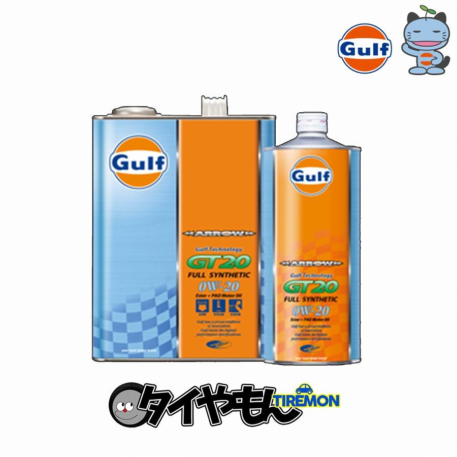 ガルフ GULF エンジンオイル ARROW GT アロー ジーティ Full Synthetic 0W-20 SN Level 1L×12本