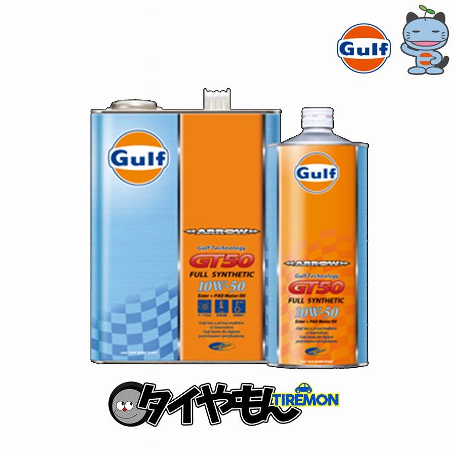 ガルフ GULF エンジンオイル ARROW GT アロー ジーティ Full Synthetic 10W-50 SN Level 4L×3本