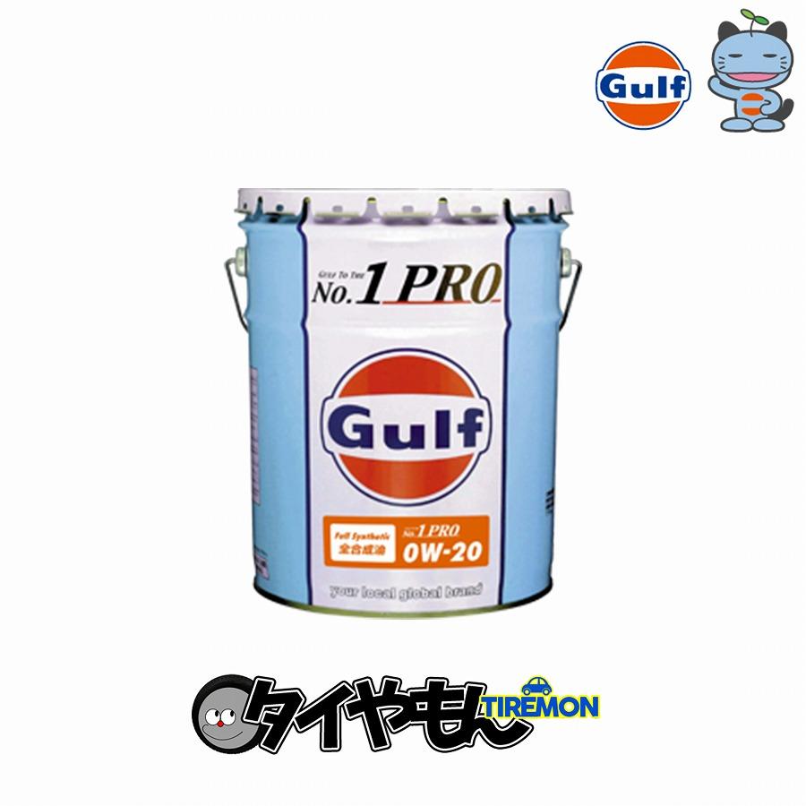 ガルフ GULF エンジンオイル No.1 PRO ナンバーワン プロ Full Synthetic 0W-20 20L×1本
