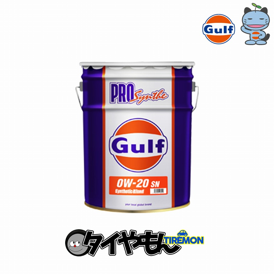ガルフ GULF エンジンオイル PRO Synthe プロ シンセ Synthetic Blend 0W-20 SN Level 200L×1本