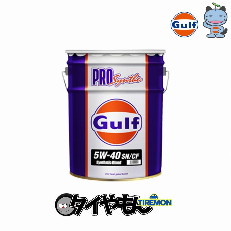 ガルフ GULF エンジンオイル PRO Synthe プロ シンセ Synthetic Blend 5W-40 SN/CF Level 200L×1本