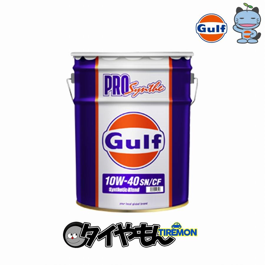 ガルフ GULF エンジンオイル PRO Synthe プロ シンセ Synthetic Blend 10W-40 SN/CF Level 20L×1本
