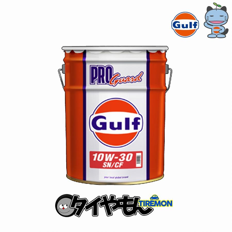 ガルフ GULF エンジンオイル PRO Guard プロ ガード Mineral 10W-30 SN/CF Level 200L×1本