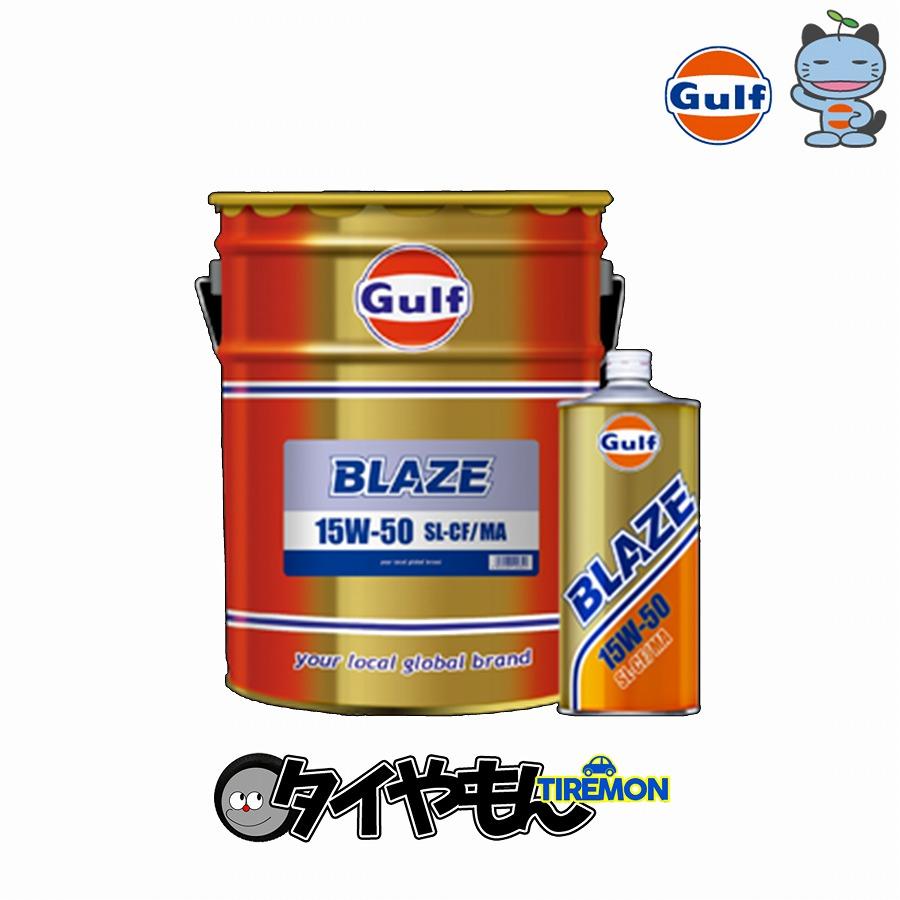ガルフ GULF エンジンオイル BLAZE ブレイズ Mineral 15W-50 SL/CF/MA Level バイク 二輪 20L×1本
