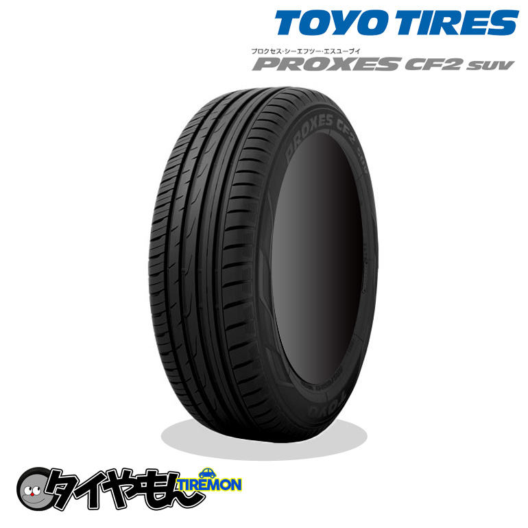 トーヨータイヤ プロクセス CF2SUV 235/45R19 新品タイヤ 4本セット価格 低燃費 ミニバン TOYO サマータイヤ 安い 価格 235/45-19 95V
