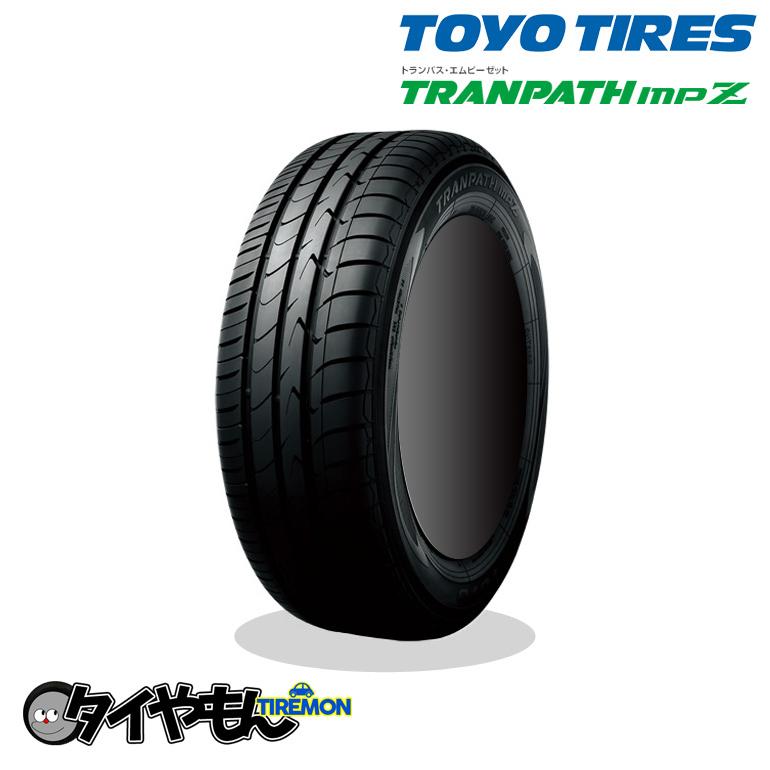 トーヨータイヤ トランパス MPZ 225/55R17 新品タイヤ 4本セット価格 ミニバン用 TOYO サマータイヤ 安い 価格 225/55-17