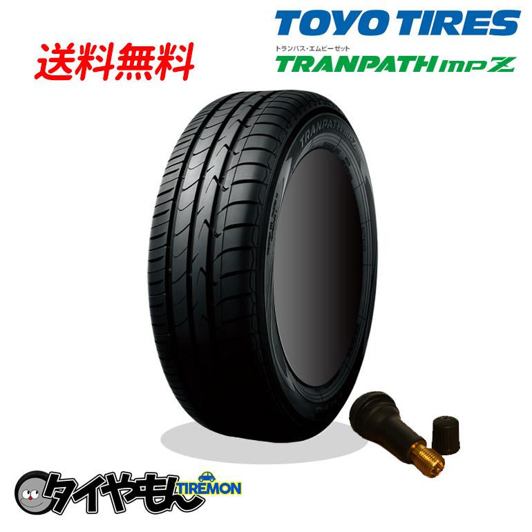 サマータイヤ トーヨータイヤ トランパスMPZ 205/50R17 新品タイヤ 2本セット価格 205/50-17 バルブセット