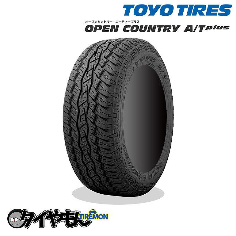 オールテレーン マッド 4WD サマータイヤ トーヨータイヤ オープンカントリーA T PLUS 2本セット価格 80-15 新品タイヤ お歳暮 195 ギフ_包装 80R15 プラス AT+