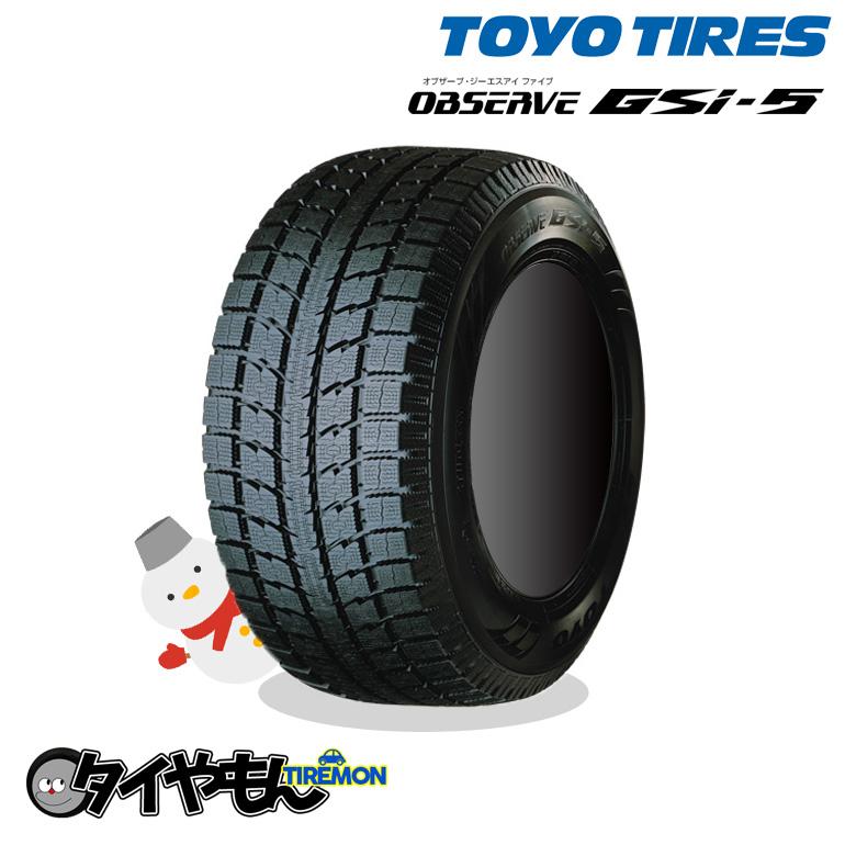 トーヨータイヤ オブザーブ GSI-5 255/55R18 新品タイヤ 4本セット価格 スタッドレスタイヤ TOYO 冬用タイヤ 安い 価格 255/55-18