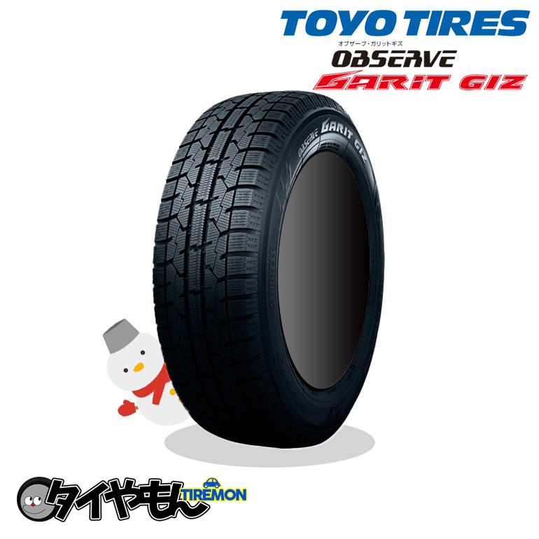 トーヨータイヤ オブザーブ ガリットギズ GARIT GIZ 225/45R17 新品タイヤ 1本価格 スタッドレスタイヤ TOYO 冬用タイヤ 安い 価格 225/45-17