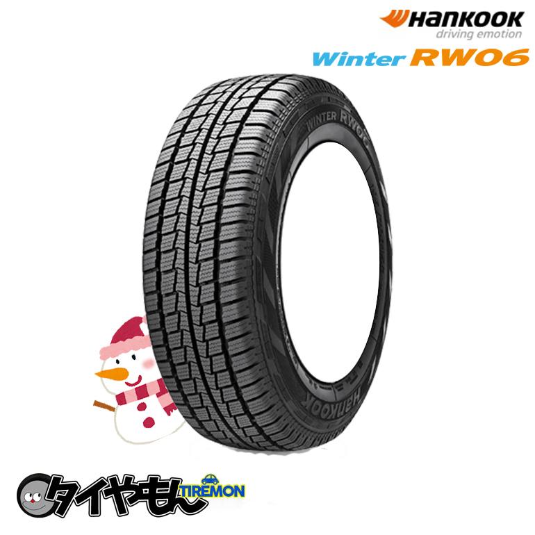 ハンコック Winter RW06 165R13 新品タイヤ 1本価格 バン 商用車 トラック スタッドレスタイヤ 冬用タイヤ 安い 価格 165-13 8PR キャッシュレス ポイント還元