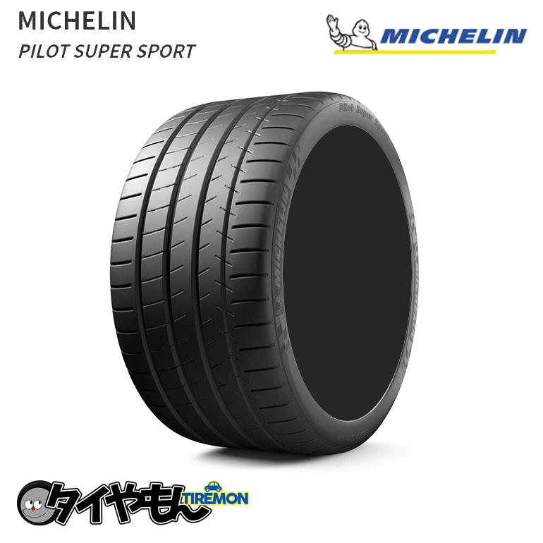 ミシュラン パイロットスーパースポーツ 265/35R20 新品タイヤ 4本セット価格 最先端のテクノロジー スポーツカー 高いハンドリング 265/35-20 ★