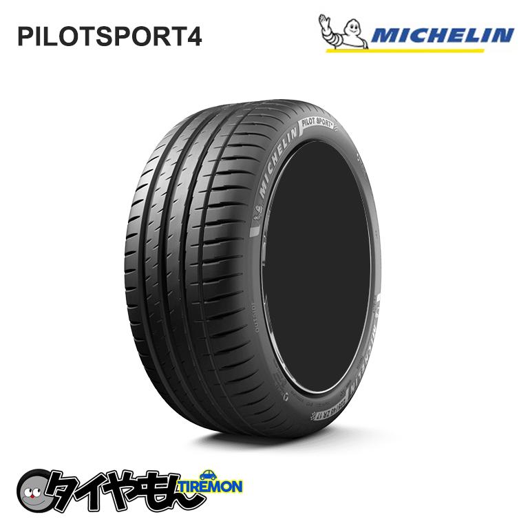 ミシュラン パイロットスポーツ4S 225/40R18  新品タイヤ 1本価格 優れたコントロール性能 225/40-18