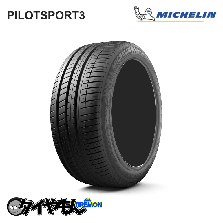 ミシュラン パイロットスポーツ3 255/40R19 新品タイヤ 4本セット価格 強力なグリップ ウェット性能良し 255/40-19 AO