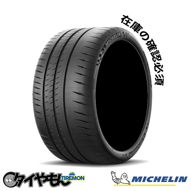 驚きの価格 ミシュラン パイロットスポーツカップ2 CUP2 265/35R20 新品タイヤ 4本セット価格 超グリップ 世界有数のスポーツメーカーと共同開発 265/35-20 N0, 芝生のことならバロネスダイレクト c0b775e8