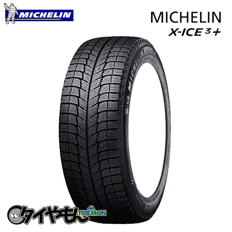 ミシュランタイヤ X-ICE 3+ 215/60R17 新品タイヤ 1本価格 スタッドレスタイヤ MICHELIN 冬用タイヤ 安い 価格 215/60-17
