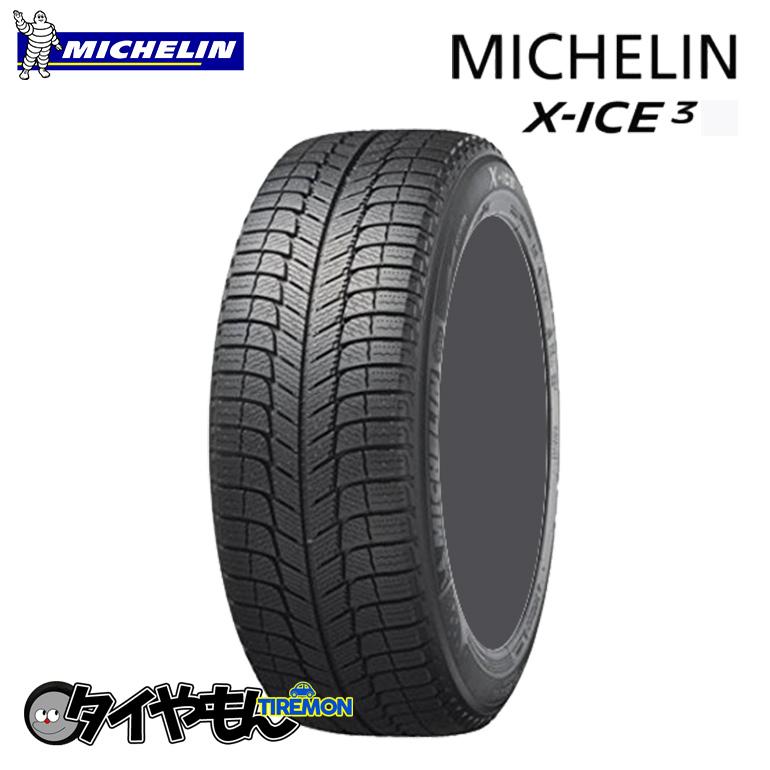 ミシュランタイヤ X-ICE 3 205/50R16 新品タイヤ 1本価格 スタッドレスタイヤ MICHELIN 冬用タイヤ 安い 価格 205/50-16