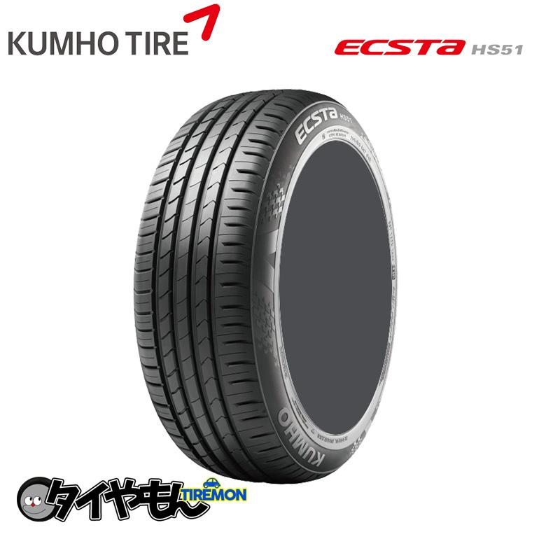 人気 おすすめ 研ぎ澄まされた快適性 クムホ タイヤ エクスタ kumho お歳暮 ecsta hs51 2本セット価格 55-16 55R16 快適な乗り心地 215 新品タイヤ 安い