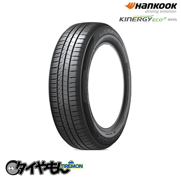 ハンコックタイヤ キナジーエコ2 K435 155/65R13 新品タイヤ 4本セット価格 静粛性 低燃費 日本限定商品 155/65-13