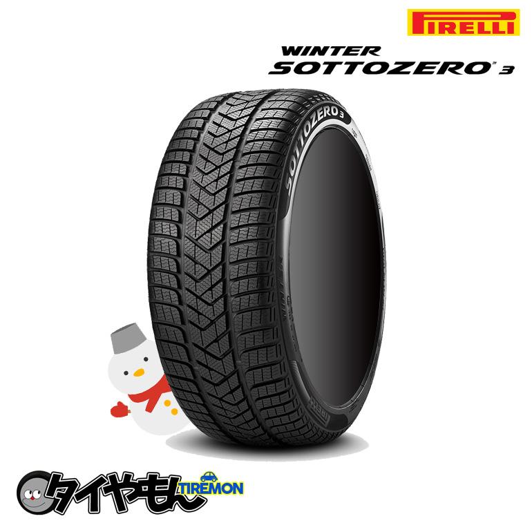 ピレリ ウィンターソットゼロ3 305/30R20 新品タイヤ 4本セット価格 スタッドレスタイヤ 冬用タイヤ 安い 価格 305/30-20 (L)