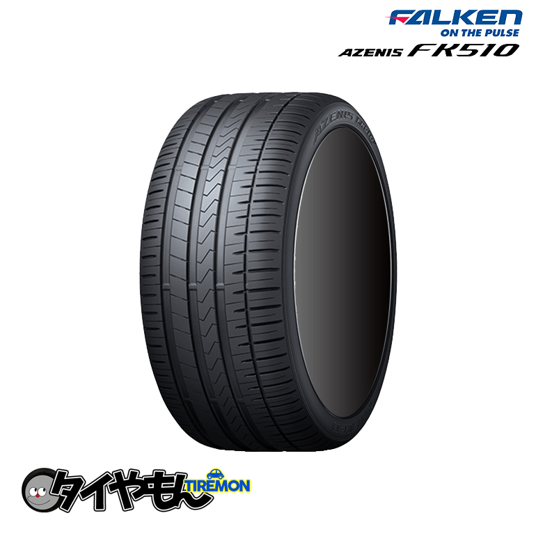 静粛性 耐久性 操縦安定性 ウェットグリップ お気に入 プレミアムタイヤ タイヤのみ FALKEN 海外 235 30R20 アゼニス 20インチ 4本セット 在庫確認をお願い致します AZENIS 30-20 ファルケン FK510