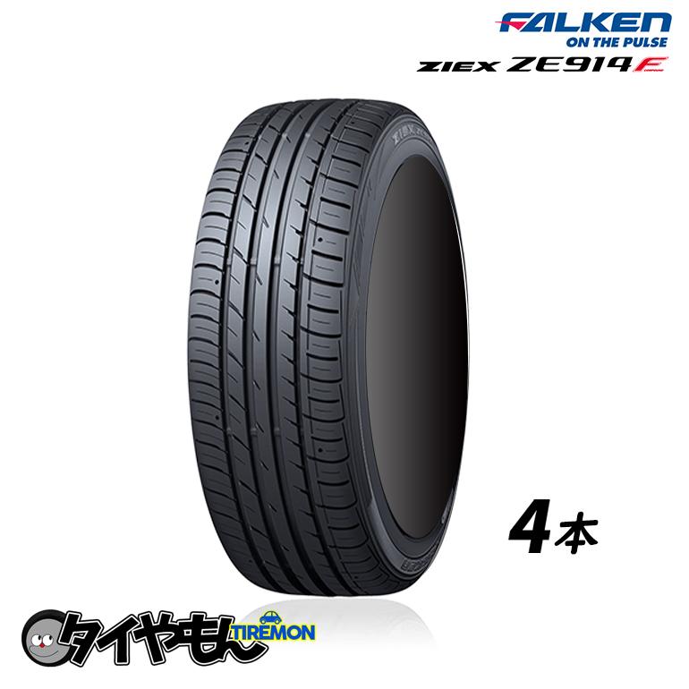 低燃費 高いウエット性能 FALKEN ZIEX ファルケンジークス ZE914F 165 55-14 サマータイヤ セール 登場から人気沸騰 55R14 4本セット ZEIX 輸入 14インチ