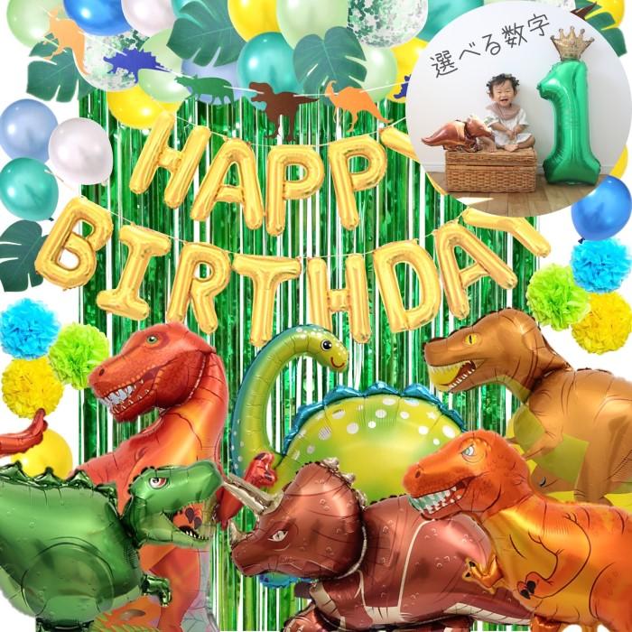 大きい恐竜バルーンが6頭も付いた飾りセットに、選べる数字バルーンが付いた豪華なセットです!王冠バルーンとミニ恐竜バルーン1匹付き。バースデーパーティーはもちろん写真撮影にも。 \10/1限定 全品P2倍&MAX550円FFクーポン!/誕生日 恐竜 飾り付け バルーン セット 数字バルーン 1歳 2歳 3歳 4歳 5歳 6歳 7歳 8歳 9歳 王冠 男の子 女の子 年齢 数字 風船 大きい バースデー 装飾 お祝い tdinasaur balloons ミニ恐竜付き グリーン deerzon