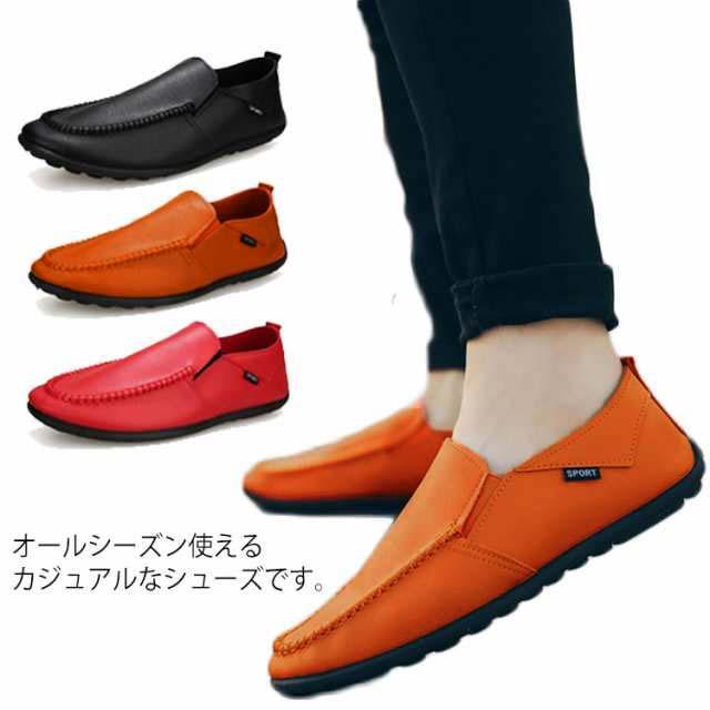 日本 ついに再販開始 ローファー メンズ シューズ 紳士靴 歩きやすい カジュアル お洒落 カジュアルシューズ スリッポン 靴 通気 柔らかい メンズ靴 送料無料ローファー