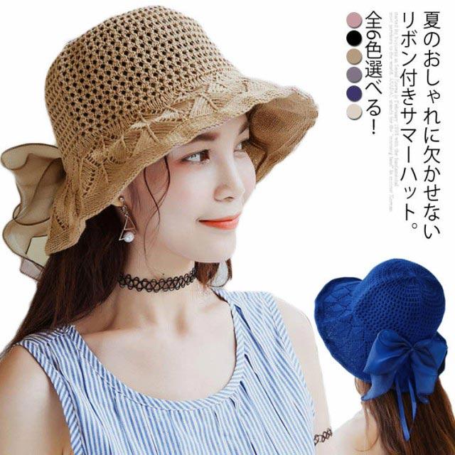 帽子 レディース 春 夏 リボン付き 卓抜 UV 日焼け防止 送料無料全6色選べる つば広帽子 バックリボン 夏帽子 かわいい 市販 つば広 折りたたみ おしゃれ ハット 日焼け対策 綿麻 丸め