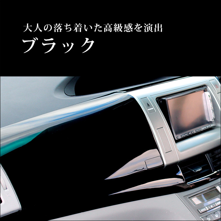 Toyota Estima series 50 / Estima Hybrid ( ACR50/GSR50/AHR20 ) Interior Panel A set