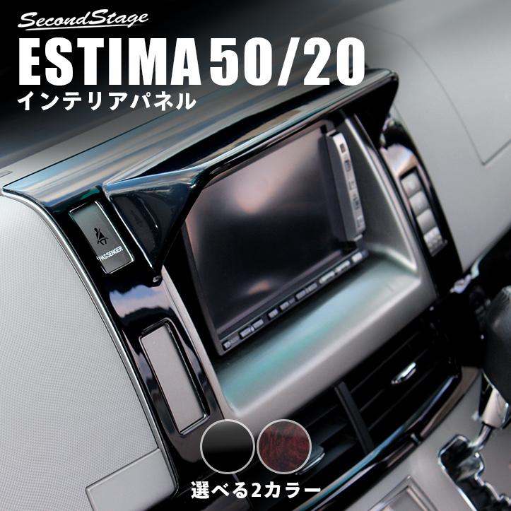 【12/25(水)まで!最大10%OFFクーポン配布中】 トヨタ エスティマ50系 ハイブリッド20系 前期 ACR/GSR50/AHR20 カーナビバイザー 全2色 セカンドステージ