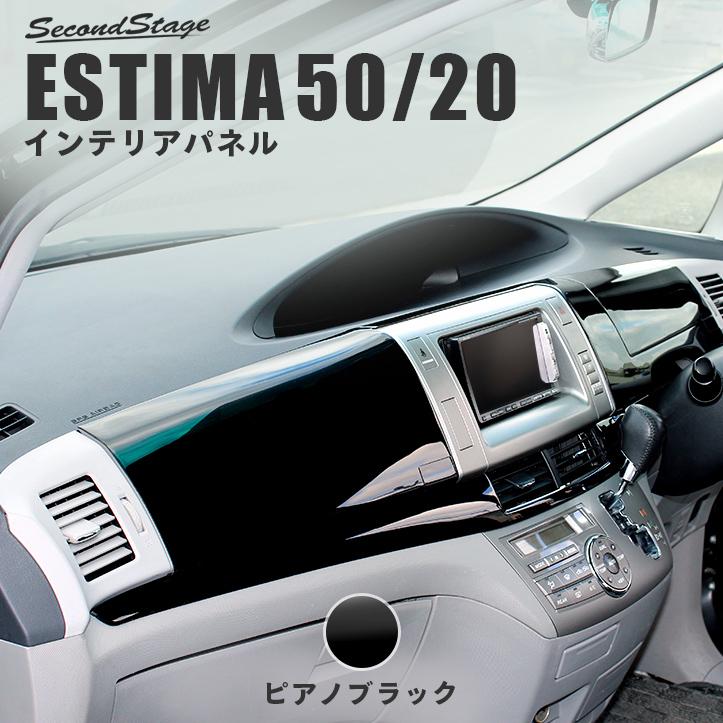 トヨタ エスティマ50系 ハイブリッド20系 ACR/GSR50/AHR20 ダッシュパネルセット 全2色 セカンドステージ