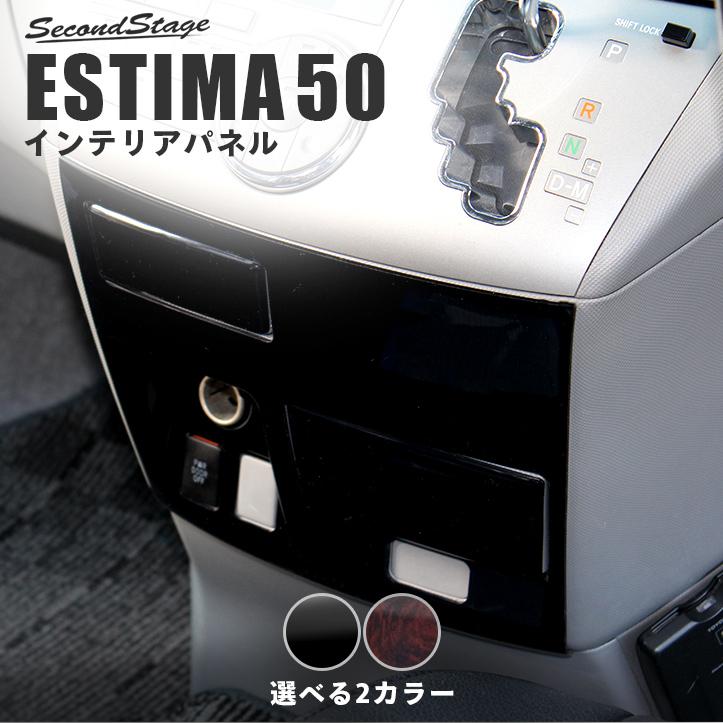 トヨタ エスティマ50系 ACR/GSR50 センターロアパネル 全2色 セカンドステージ