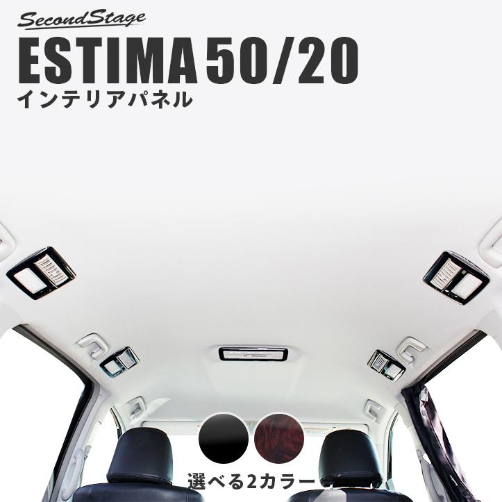 トヨタ エスティマ50系 ハイブリッド20系 ACR/GSR50/AHR20 ルーフダクトパネル 全2色 セカンドステージ