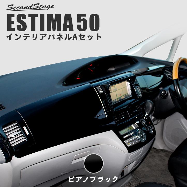 トヨタ エスティマ 50系 ACR/GSR50/AHR20 インテリアパネルAセット ピアノブラック セカンドステージ