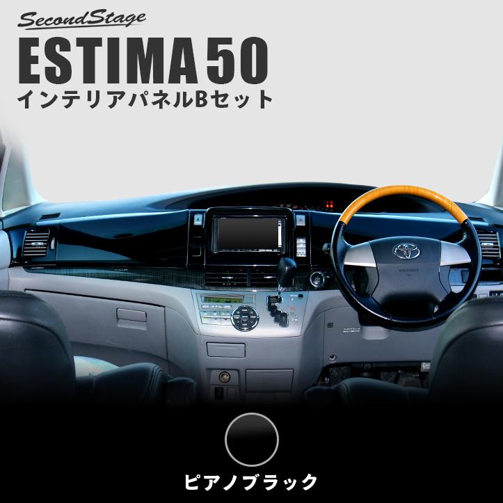 トヨタ エスティマ50系 ハイブリッド20系 ACR/GSR50/AHR20 インテリアパネルBセット 全2色 セカンドステージ