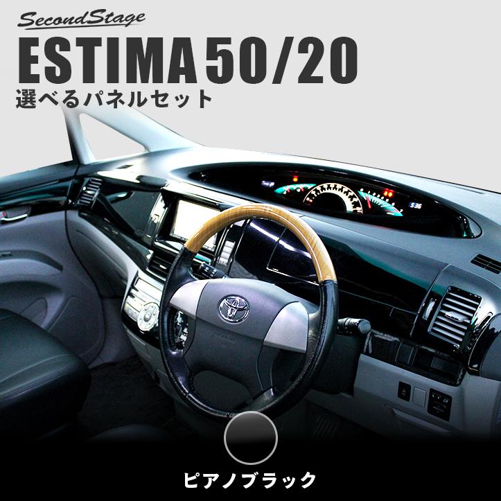 トヨタ エスティマ50系 ハイブリッド20系 ACR/GSR50/AHR20 選べるパネルセット 全2色 セカンドステージ