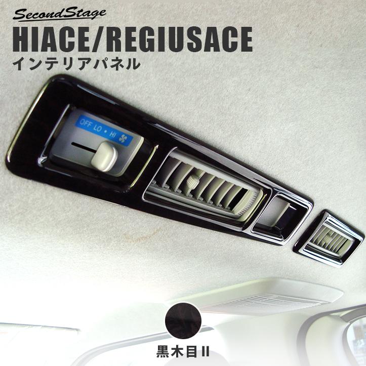 トヨタ ハイエース/レジアスエース200系 標準/ワイド 4型 ルーフダクトパネル 全2色 セカンドステージ カスタムパーツ