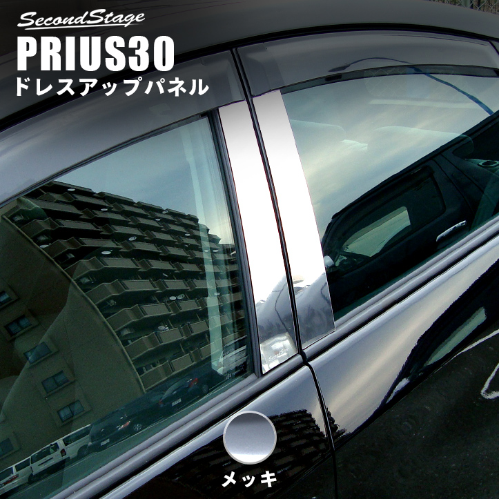 トヨタ プリウス30系 ZVW30 前期 後期 ピラーガーニッシュ メッキ セカンドステージ カスタムパーツ