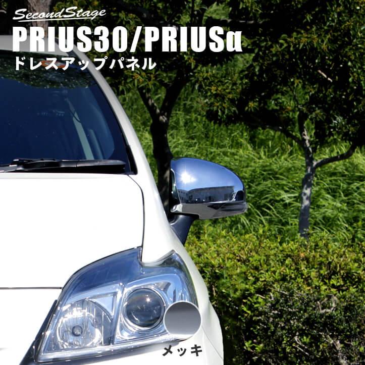 トヨタ プリウス30系 ZVW30前期/後期 プリウスα前期専用 ドアミラー(サイドミラー)カバー メッキ セカンドステージ カスタムパーツ