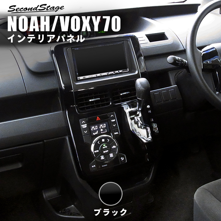 セカンドステージ センターパネル シーケンシャルシフト用 トヨタ ヴォクシー ノア 70系 前期 後期 全3色