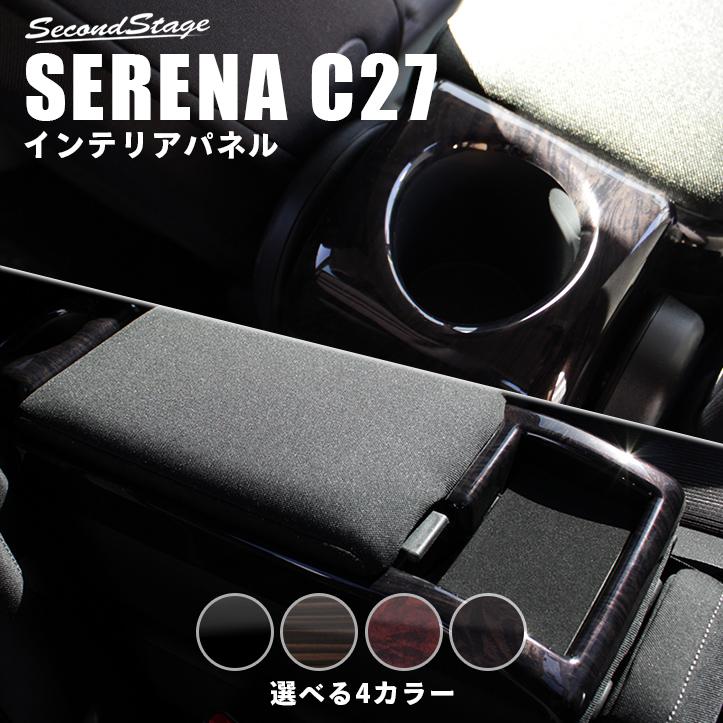 セレナC27 センターコンソールパネル(収納ボックスカバー) 全4色 セカンドステージ ドレスアップパーツ