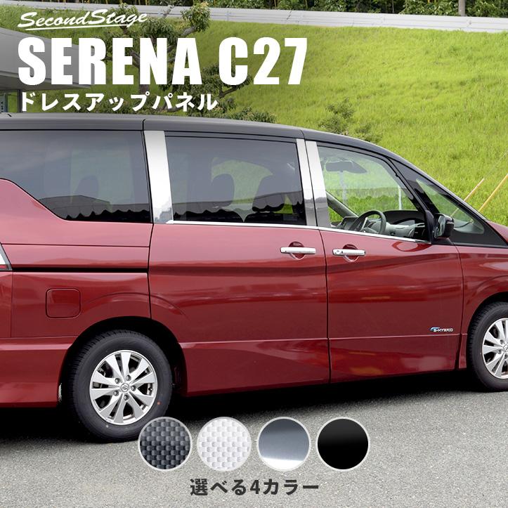 セレナC27 ピラーガーニッシュ サイドバイザー未装着車専用 全4色 セカンドステージ ドレスアップパーツ e-POWER対応