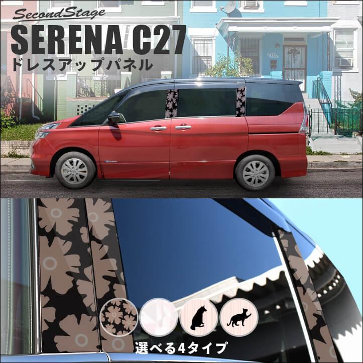 セレナC27 サイドガーニッシュ デザインタイプ 全4色 セカンドステージ ドレスアップパーツ e-POWER対応