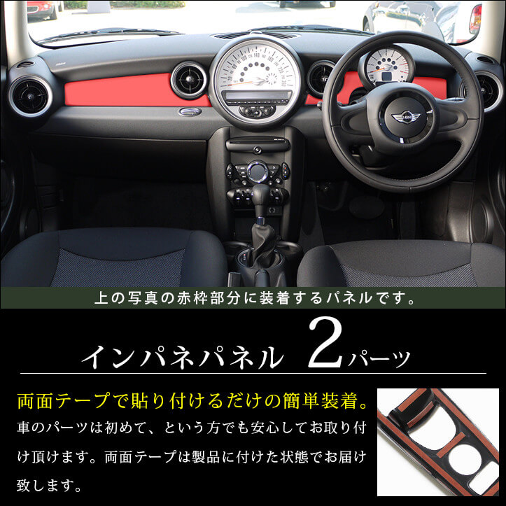 Bmw Mini Cooper R55 R56 Interior Panel Design Type