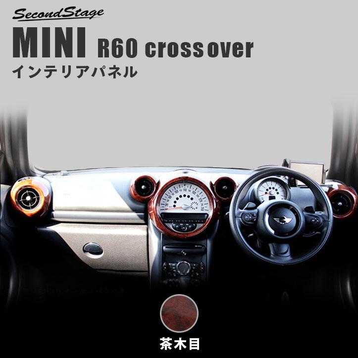 セカンドステージ ダクトパネル BMW MINI ミニ R60クロスオーバー 全3色