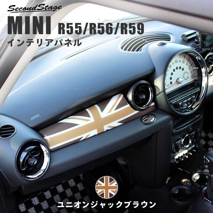 セカンドステージ インパネパネル ユニオンジャック BMW MINI ミニ R55クラブマン R56クーパー R59ロードスター