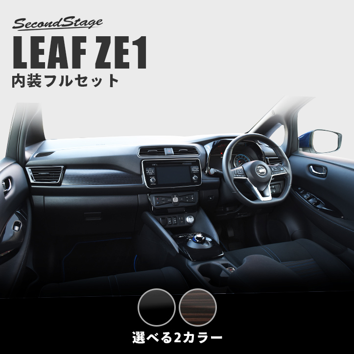 セカンドステージ 内装パネルフルセット 日産 リーフ ZE1 全2色